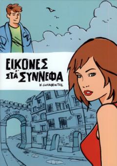 EIKONES-STA-SYNNEFA