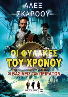 Fylakes_tou_xronou_7