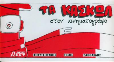 KASKOL-STON-KINIMATOGRAFO