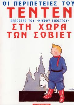 TENTEN-STI-XORA-TON-SOVIET