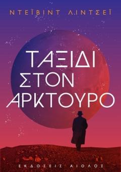 arktouros1