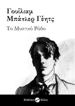 mystiko rodo - Αντιγραφή