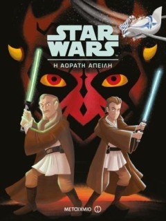 star-wars-i-aorati-apeili