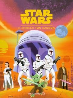 star_wars_epithesi_ton_klonon