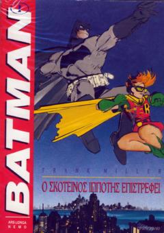 BATMAN-SKOTEINOS-IPPOTIS-EPISTREFEI