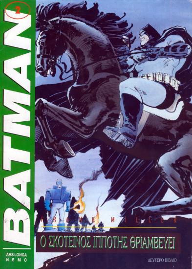 BATMAN-SKOTEINOS-IPPOTIS-THRIAMVEYEI