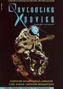 FANTASTIKA-XRONIKA-24