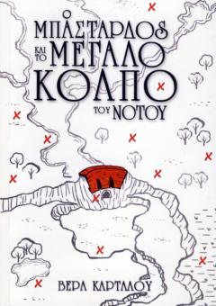 MPASTARDOS-&-TO-MEGALO-KOLPO