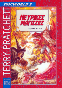 NEYRIKES-MAGISSES