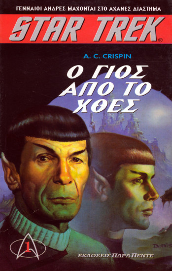 STAR-TREK-GIOS-APO-TO-XTHES