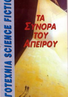 SYNORA-TOY-APEIROY