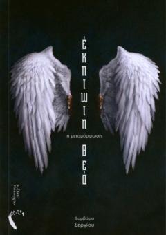 EKPTOTI-THEA-VIVLIO-1-METAMORFOSI