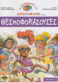 ΘΕΣΜΟΦΟΡΙΑΖΟΥΣΕΣ