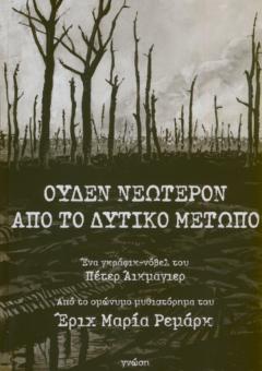 ΟΥΔΕΝ_ΝΕΩΤΕΡΟΝ_ΑΠΟ_ΤΟ_ΔΥΤΙΚΟ_ΜΕΤΩΠΟ