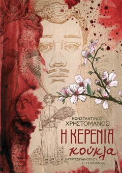 kerenia_koykla_cover_01_final-1