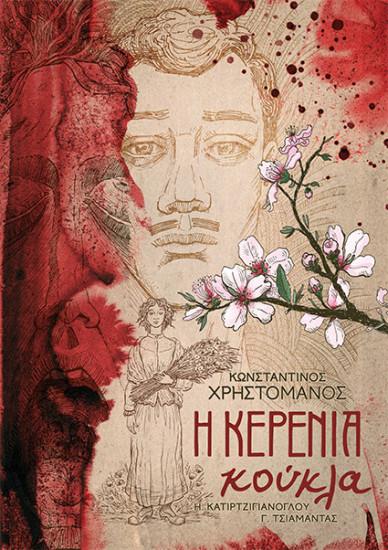 kerenia_koykla_cover_01_final-1