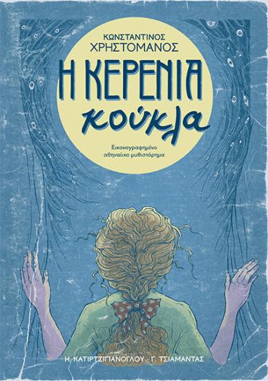 kerenia_koykla_cover_02_final-1