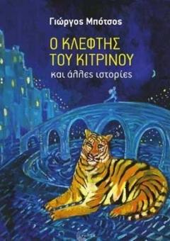 kleftis_tou_kitrinou