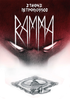 ramma_cover_final