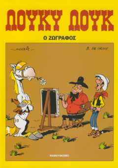 ΛΟΥΚΥ_ΛΟΥΚ_ΖΩΓΡΑΦΟΣ_74
