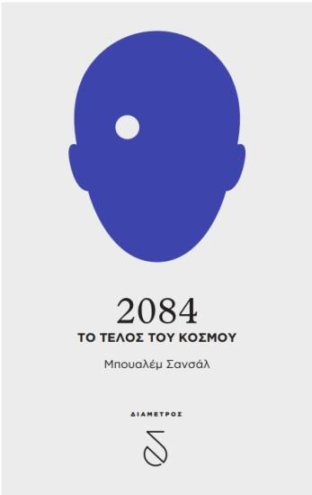 2084_ΤΟ_ΤΕΛΟΣ_ΤΟΥ_ΚΟΣΜΟΥ
