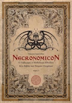 Necrocover