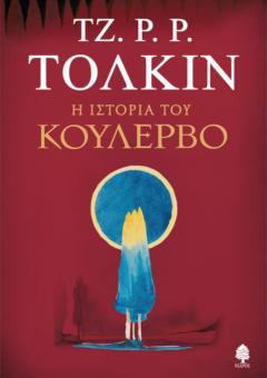 tolkien_kullervo