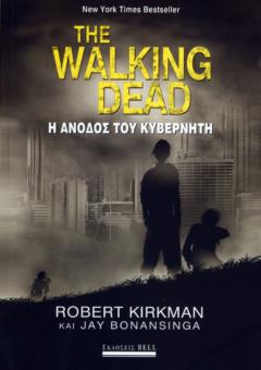 WALKNG-DEAD-ANODOS-KYVERNITI