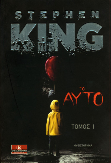 AYTO-I
