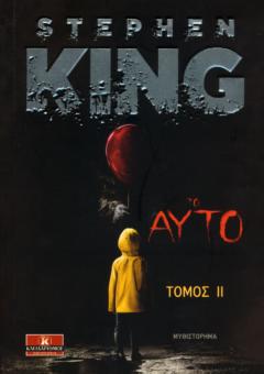 AYTO-II