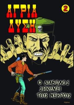 ΑΓΡΙΑΔΥΣΗ2