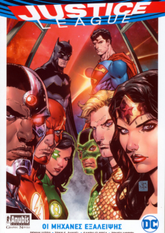 JUSTICE-LEAGUE-MIXANES-EXALEIPSIS
