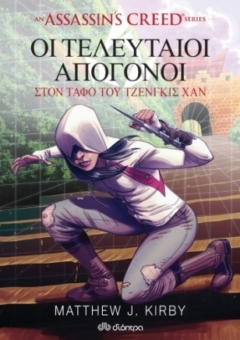 assassins_creed_teleutaioi_apogonoi_ston_tafo_tou_jenghis_khan