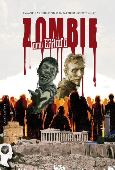 zombie-stin-ellada