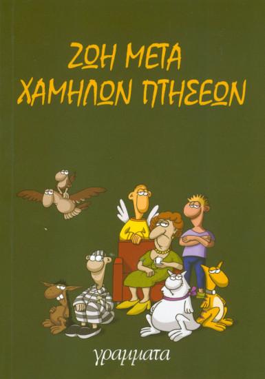 ARKAS-ZOI-META-XAMILON-PTISEON