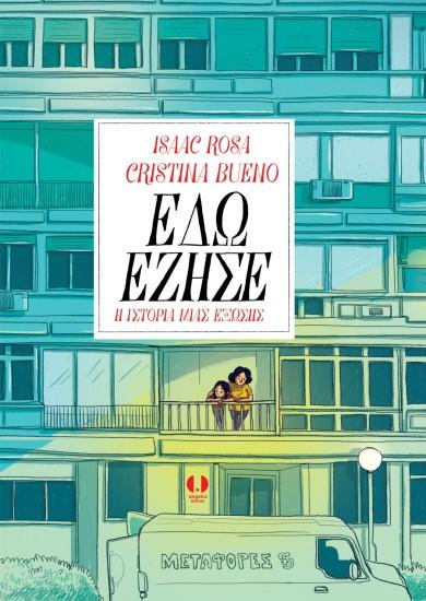 EDO_EZISE