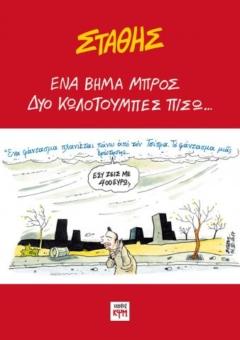 ENA VIMA MPROS 2 KOLOTOUMPES