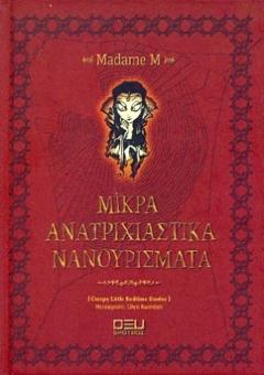 MIKRA_ANATRIXIASTIKA_NANOURISMATA