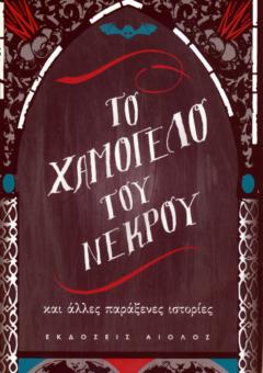 XAMOGELO-TOY-NEKROY