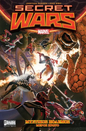 MARVEL_SECRET_WARS_1
