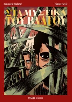 sta-mystika-toy-valtou_cover