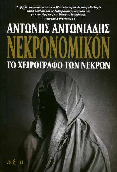 NEKRONOMIKON-TO-XEIROGRAFO
