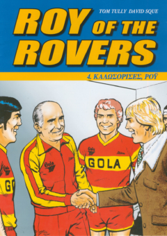 ROY-ROVERS-4