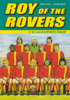 ROY-ROVERS-5