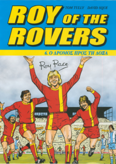 ROY-ROVERS-6