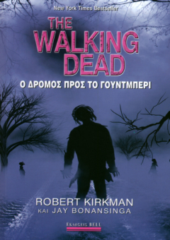 WALKING-DEAD-DROMOS-PROS-WOODBERRY