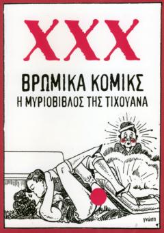 XXX-VROMIKA-KOMIKS