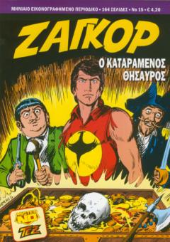 ZAGOR-15