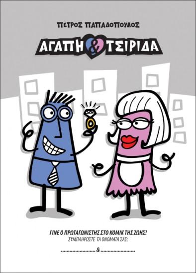 Love & Tsirida Comic 0