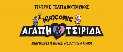 Love & Tsirida Comic 1